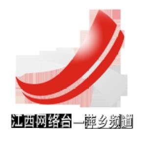 江西网络台萍乡频道