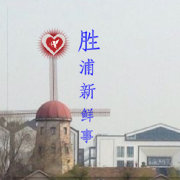 苏州胜浦新鲜事