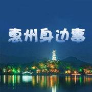 惠州身边事