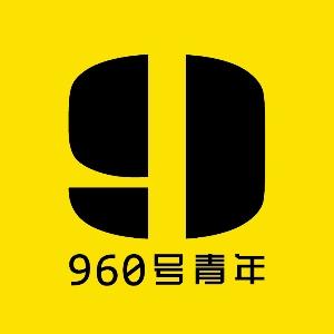 960号青年